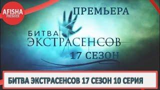 Битва экстрасенсов 17 сезон 10 серия анонс (дата выхода)