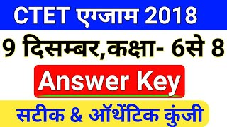 CTET Morning Shift Answer Key | CTET Paper 2 Answer Key | CTET Level 2 Answer key 9 December 2018