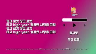 Playlist 1044 달샤벳 핑크 로켓 - Lyrics (only HAN)