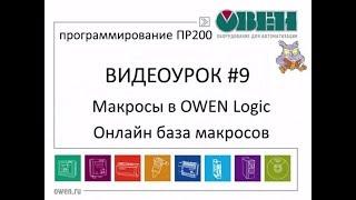 Макросы в Owen Logic. Видеоурок №9