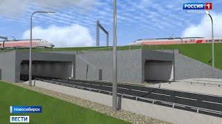 Два подземных тоннеля для четвёртого моста начали строить в Новосибирске