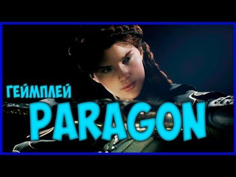 видео: paragon - Обзор! (геймплей)