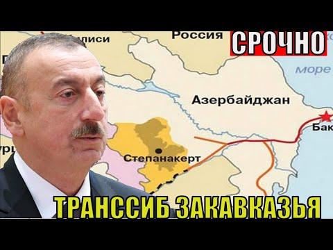 Срочно! Чем Азербайджан расплатится с Россией за победу над Арменией. Новости Армении сегодня.