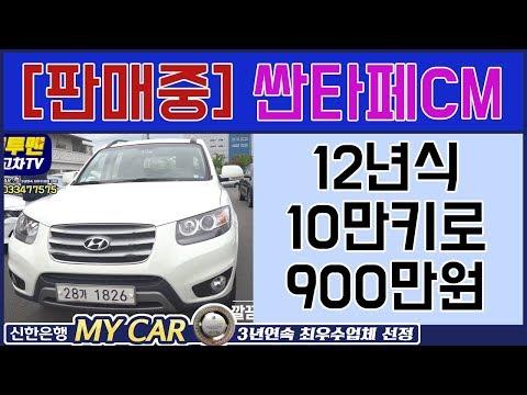 [판매중] 싼타페 더스타일 12년10만키로 900만원!맨투맨중고차 신한마이카최우수업체