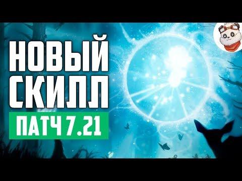 видео: Патч 7.21 — Новый скилл ВИСПА!
