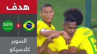 هدف البرازيل الثاني ضد السعودية (أليكس ساندرو) - سوبر كلاسيكو