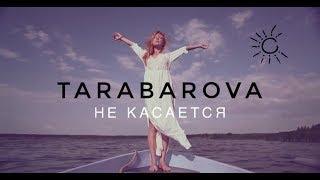 Смотреть клип Tarabarova - Не Касается