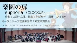 from euphoria (CLOCKUP) 作曲: 上原一之龍 編曲: かぼちゃ 指揮: かぼ...