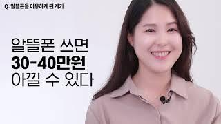 [SK텔링크]SK 세븐모바일 실제 사용 후기_2탄(fu…