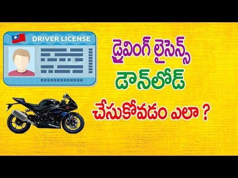 How To Download Driving Licence At Your Home   Latest Technology Updates   Net India