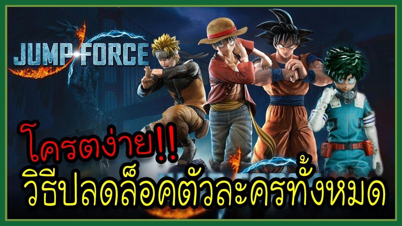 Jump Force[#1 ] วิธีปลดตัวละครทั้งหมดในเกมส์แบบโครตง่าย