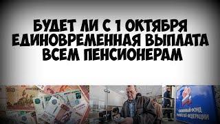Будет ли с 1 октября единовременная выплата всем пенсионерам