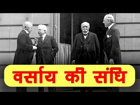 Treaty of Versailles (In Hindi) [ World War 1 ]