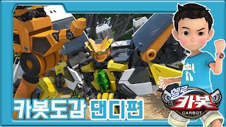 [헬로카봇 카봇도감] 에너지를 나눠주는 카봇 - 댄디