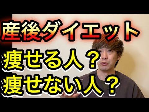 産後に痩せないのはなぜ?痩せる人と痩せない人の違い/札幌の整体「札幌骨盤整体院アレイズ」