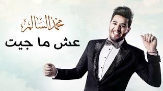 محمد السالم عش ما جيت حصريا   2016   mohamed alsalim esh ma geet exclusive lyric clip