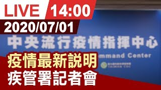 【完整公開】疫情最新說明 疾管署0701記者會