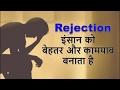 Rejection इंसान को बेहतर और कामयाब  बनाता है | Motivational Video In Hindi video