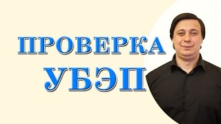 проверка УБЭП консультация адвоката(Мой сайт для платных юридических услуг http://odessa-urist.od.ua/ У Вас есть магазин, офис, кафе, бар или ресторан и..., 2014-11-28T11:43:59.000Z)