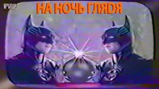 НА НОЧЬ ГЛЯDЯ - РТР - 1997 год, фрагмент телепередачи