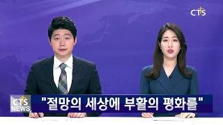 4.15총선, 선거에 임하는 크리스천은? / 한국교회 …