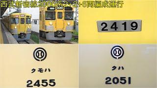 【西武新宿線2000系にまた珍編成、今度は2+2+6両編成運行】西武新宿線2000系2+2+6両編成運行