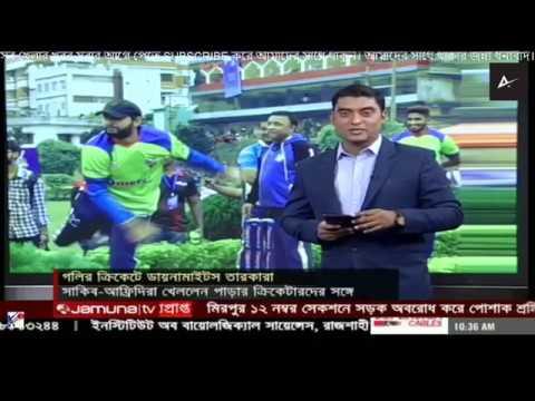 BPL2017এ আজ মাঠে নামছে Rajshahi - Sylhet, Khulna Chittagong।গলিরCricketএ ফিরলো Dhaka.BD Cricket News