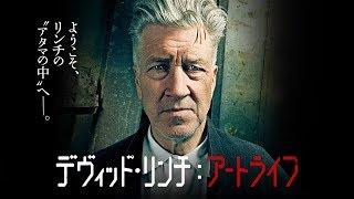 『デヴィッド・リンチ:アートライフ』予告編