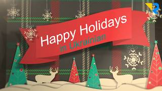 Greetings with Christmas in Ukrainian language