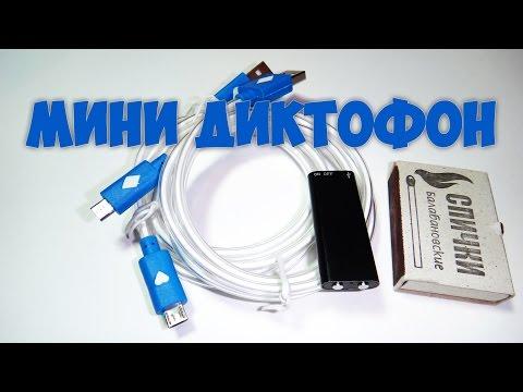 Цифровой диктофон, тест мини диктофона