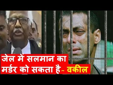 Salman Khan can be murdered in Jodhpur Jail, says Bollywood Actor's Lawyer.
