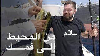 مغامرة صيد وشوي سمكة الماهي ماهي