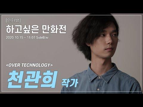 [인터뷰] '하고싶은 만화전' 천관희 작가