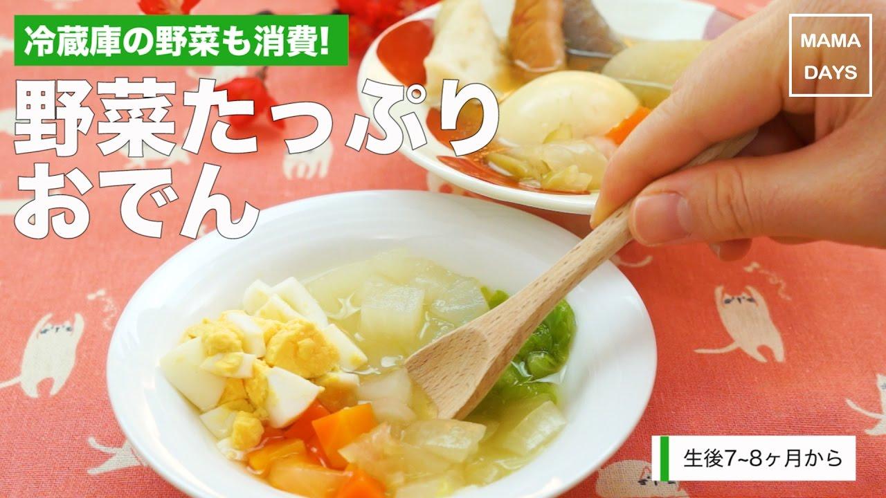 [離乳食中期から]冷蔵庫の野菜も消費!野菜たっぷりおでん |ママ 赤ちゃん 初めてでも 簡単 レシピ 作り方