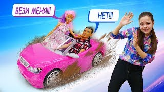 Игры для девочек про куклы и одевалки в салоне красоты Барби. Таксист никуда не поедет с Барби!