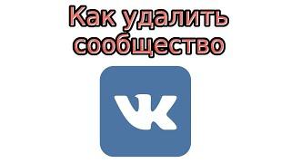 видео Как удалить сообщество в ВКонтакте
