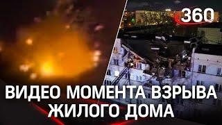 Момент взрыва в Челнах попал на видео. Спасены четверо. Предварительная версия - взрыв газа