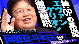 続きはAmazonで好評販売・レンタル中→ https://amzn.to/2PmrH7E 岡田斗...