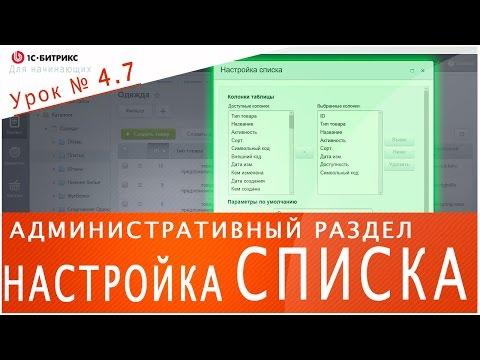 Настройка СПИСКА ЭЛЕМЕНТОВ (1С БИТРИКС). Урок 4.7 - основы по управлению сайтом.