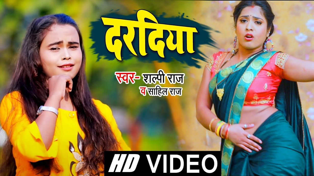 #Video | दरदिया | #Shilpi Raj का सबसे ज्यादा बजरहा ये गाना | Bhojpuri Hit Song 2021