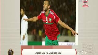 فقرة أخبار الأندية العربية والإنتقالات - زملكاوي