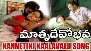 Kannetiki Kaalavalu Song - Nassar Songs - Matru Devo Bhava Movie Songs - Madhavi, Nassar, Y  Vijaya