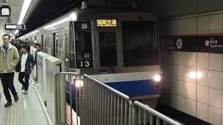 福岡市営地下鉄1000N系13編成 福岡空港行き 博多駅着発