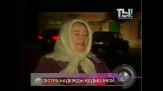 Забытые родственники Надежды Кадышевой