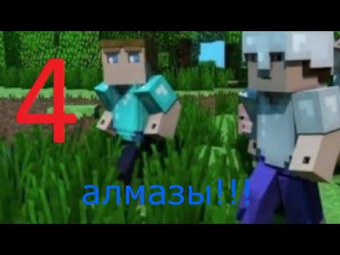Первая значительная смерть и такие же алмазы!!!(LP Minecraft #4)
