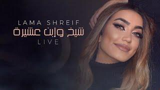 Lama Shreif - Sheikh W Ebn 3ashira (Live) | لمى شريف - شيخ وإبن عشيرة