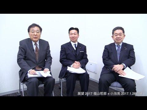 展望2017 安倍政権と対峙する 福山哲郎 × 小池晃