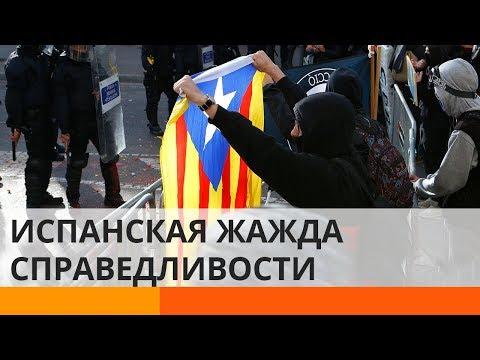 Барселона в дыму — почему испанцы вышли на протесты