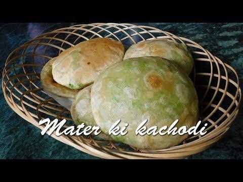 Bengal Matar Ki Kachori - मटर कचोरी बनाने की विध  - Hare matar ki kachori recipe
