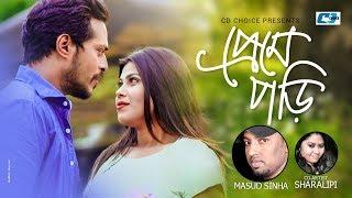 Preme Pori Masud Sinha And Sharalipi Mp3 Song Download